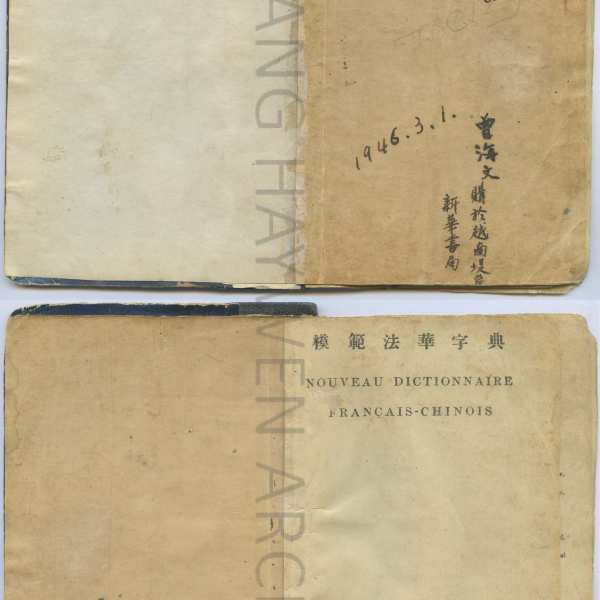 T'ang's French-Chinese Dictionary in 1946
