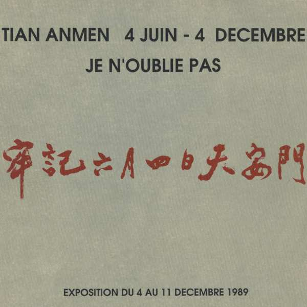 TIAN ANMEN - I DO NOT FORGET