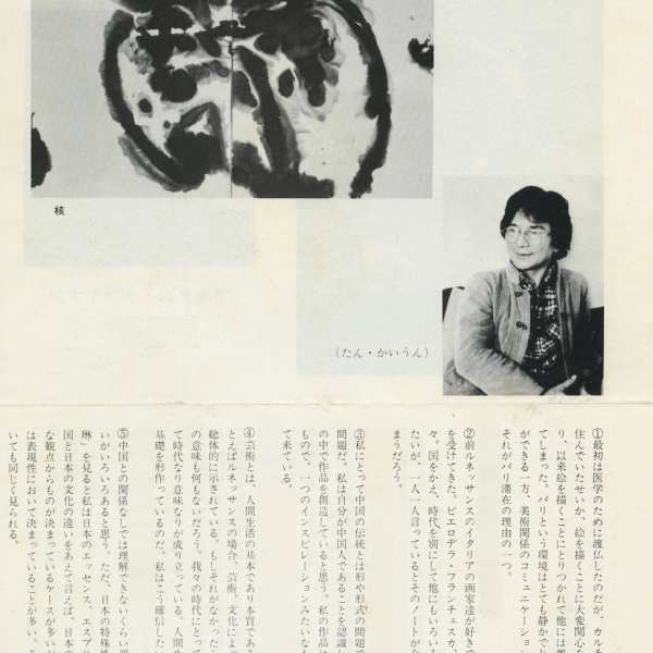 Coverage from Japanese magazine in 1982