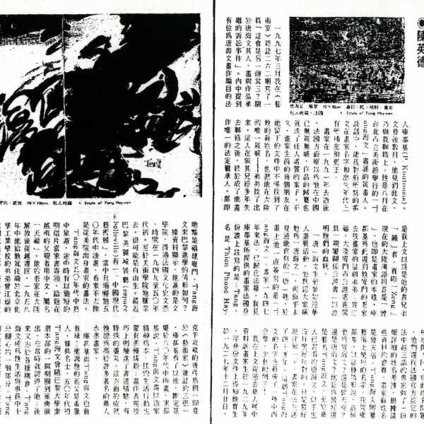 1997年9月台灣《藝術家》雜誌