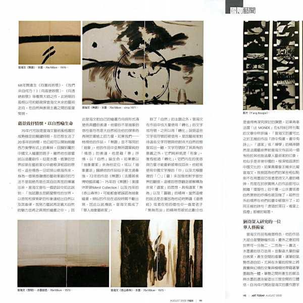 2002年8月台灣《今日藝術》雜誌