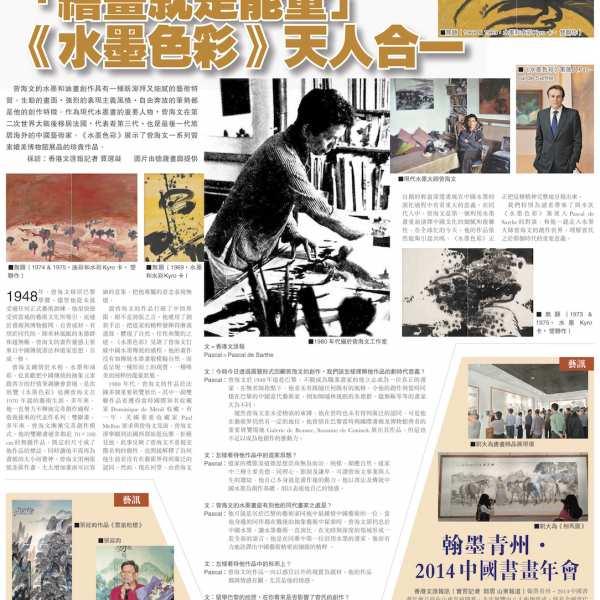 2014年10月香港《文匯報》